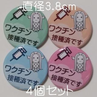 ワクチン接種済みあまびえ缶バッチMサイズ【3.8cm】4色セット
