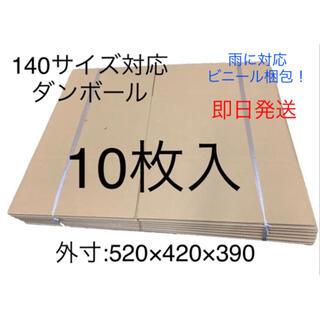 ダンボール10枚 宅配140サイズ 引越し段ボール箱