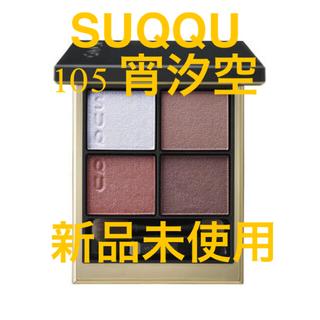 SUQQU - SUQQU シグネチャーカラーアイズ  105 宵汐空
