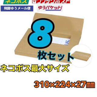 厚さ3センチ対応 ネコポス最大サイズ 段ボール箱