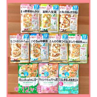 Pigeon - 330☆ 離乳食 12ヶ月 全て違う味 ベビーフード パウチ