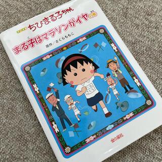 ■絵本■ちびまる子ちゃん : アニメ版 まる子はマラソンがイヤの巻