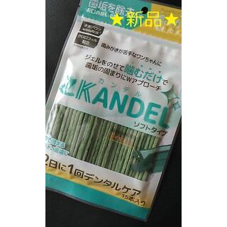 【新品未開封】カンデル 15本入り Dr.WANDEL ドクターワンデル