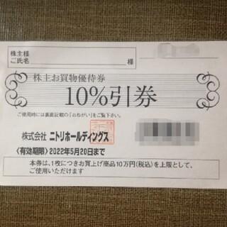 ニトリ - ニトリ 株主優待