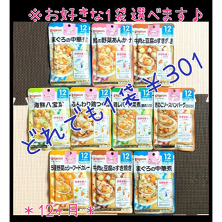 Pigeon - 【クーポンでお得!】☆お好きな1袋選べます☆ベビーフード 離乳食