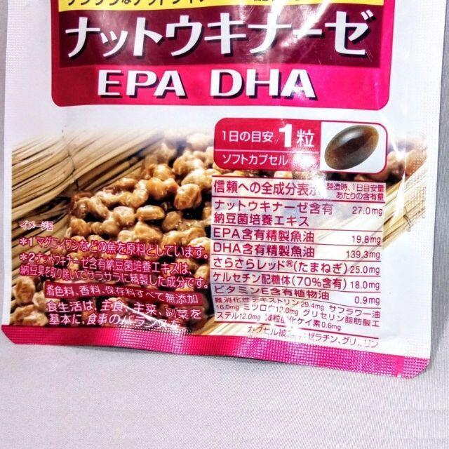 小林製薬(コバヤシセイヤク)の小林製薬 ナットウキナーゼ EPA DHA 約30日分 30粒×5袋セット(1) 食品/飲料/酒の健康食品(その他)の商品写真