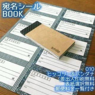 リピ多数をお試し価格で☆宛名BOOK〈010ヒッコリー&バンダナ〉(宛名シール)