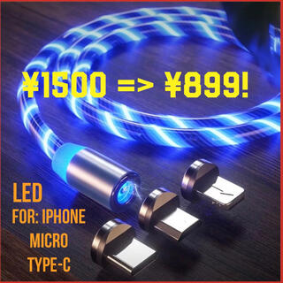 LED 3in1 USBケーブルiphone Android Type-C (その他)