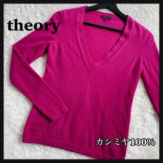 セオリー(theory)のtheory セオリー カシミヤ100% 長袖ニット/セーター(ニット/セーター)