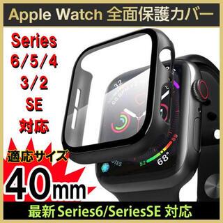 AppleWatch ケース アップルウォッチ カバー ガラスフィルム 40 F