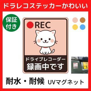 ドライブレコーダー ステッカー かわいい マグネット 録画中 猫 11×9cm