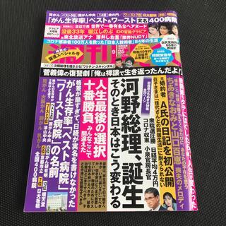 週刊現代 2021年 9/25号 袋とじ未開封(ニュース/総合)