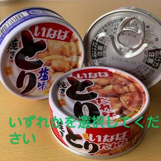 国産鶏の缶詰 塩味 タレ味