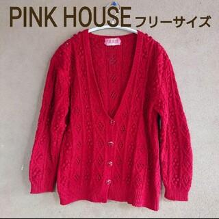 ピンクハウス(PINK HOUSE)の訳あり☆ピンクハウス  赤のニットカーディガン   レトロ  フリーサイズ(カーディガン)