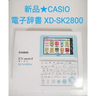 CASIO - 新品★カシオ 電子辞書 エクスワード 小学生モデル XD-SK2800WE