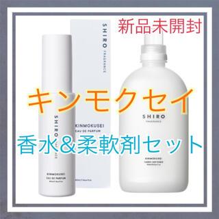 shiro - 【新品未開封】SHIRO キンモクセイ オードパルファム 柔軟剤 セット