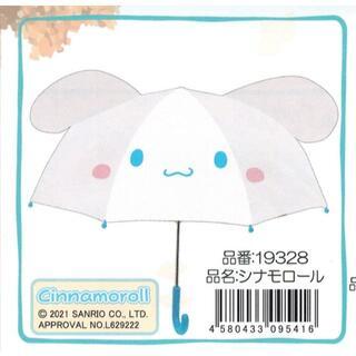 値下げ中●子供用耳付き傘・シナモロール・雨の日が楽しくなりそう・新品・未使用品(傘)