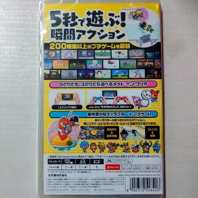 Nintendo Switch(ニンテンドースイッチ)のおすそわける メイド イン ワリオ エンタメ/ホビーのゲームソフト/ゲーム機本体(家庭用ゲームソフト)の商品写真