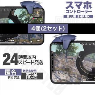 ◆2セット Blue shark スマホコントローラー荒野行動 CoD PUBG(その他)
