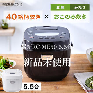 アイリスオーヤマ - アイリスオーヤマ 炊飯器 5.5合 米屋の旨み 銘柄炊き