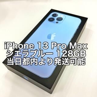iPhone 13 Pro Max シエラブルー 128GB 未開封新品