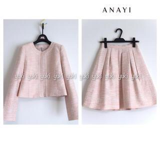 ANAYI - ANAYI スカートスーツ セットアップ