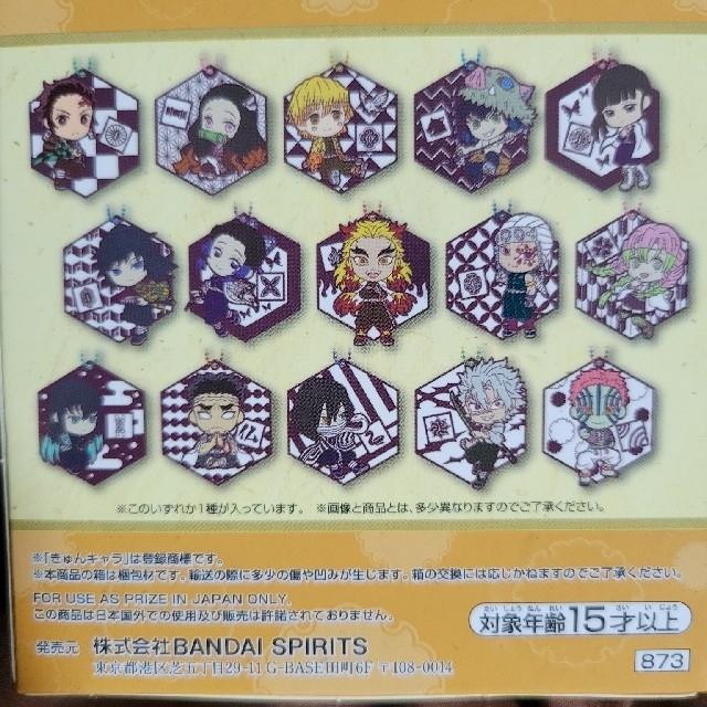 BANDAI(バンダイ)の鬼滅の刃 一番くじ ラバーコースター カナヲ エンタメ/ホビーのアニメグッズ(キーホルダー)の商品写真
