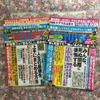週刊現代 2021年8月21•28日合併号&9月4日号 2冊セット(ニュース/総合)