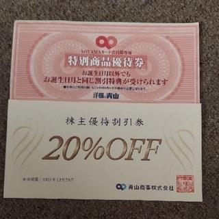アオヤマ(青山)の洋服の青山 特別商品優待券 1枚・20%株主優待割引券 1枚(ショッピング)