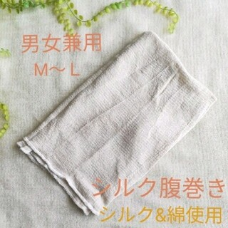 【絹&綿混】腹巻 レディース シルク 綿 M~L  天然素材