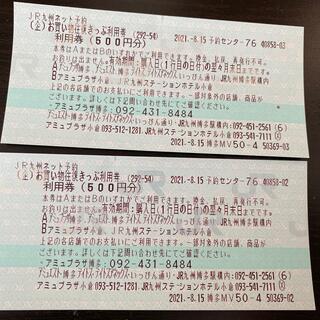 JR - お買い物往復きっぷ利用券 1000円分