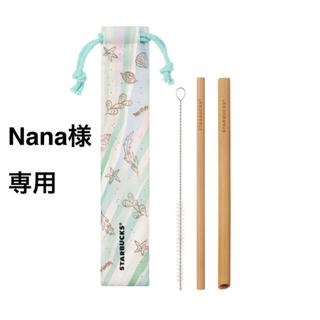 スターバックスコーヒー(Starbucks Coffee)のNana様専用(キッチン小物)