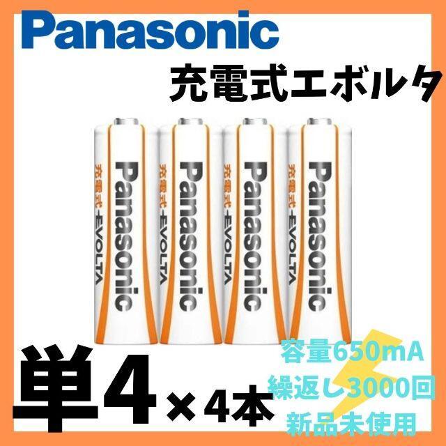 パナソニック エボルタ 単4形 充電池 4本 お手軽モデル スマホ/家電/カメラの生活家電(その他)の商品写真