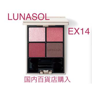 LUNASOL - LUNASOL ルナソル     アイカラーレーション  限定色 EX14