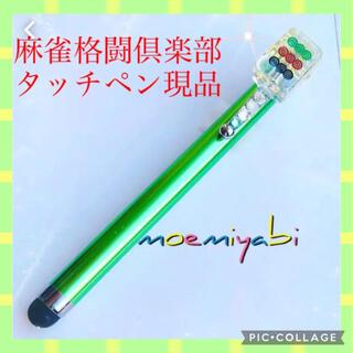 現品 9筒子 麻雀格闘倶楽部HG筐体対応タッチペン*(麻雀)