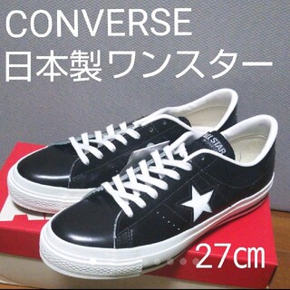 CONVERSE - 新品24200円☆CONVERSEコンバースワンスターJ スニーカー27㎝