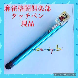 現品 2萬子、麻雀格闘倶楽部HG筐体対応タッチペン*(麻雀)