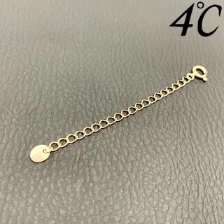 4℃ - [未使用] 4℃ k18PG ネックレス用 アジャスターチェーン パーツ