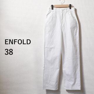 ENFOLD - ENFOLD エンフォルド ライトツイル ホワイト パンツ 38 Y13.