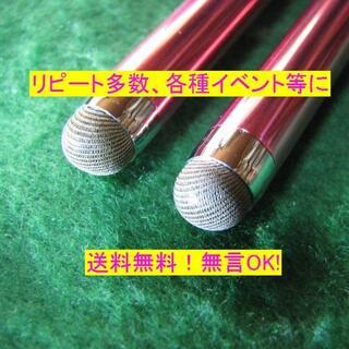 スマホタッチペン★スムーズでビックリ!★耐久性重視★ピンク★2本セット★新品(その他)