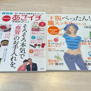 タカラジマシャ(宝島社)の健康本 2冊(健康/医学)
