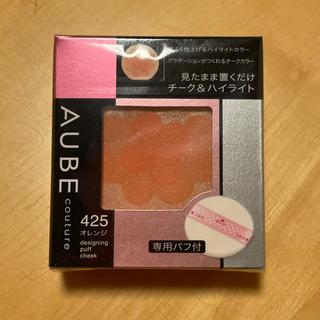 オーブクチュール(AUBE couture)のデザイニングパフチーク レフィル 425 オレンジ(チーク)