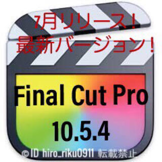 Apple - アップデート保証!7月最新版!Final Cut  Pro10.5.4等5点!