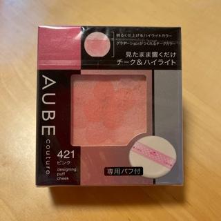 オーブクチュール(AUBE couture)の421 ピンク デザイニングパフチーク レフィル(チーク)