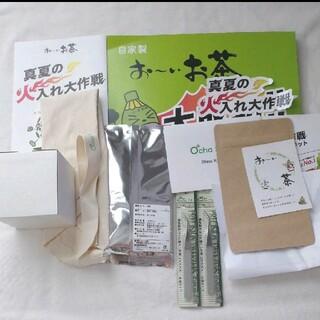 伊藤園 - レア 伊藤園 自家製 お~いお茶 キット 火入れ大作戦 非売品 限定品