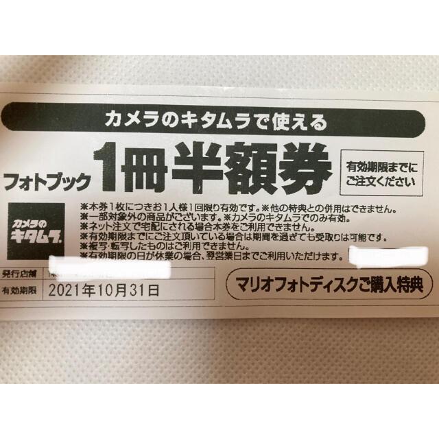 らくてん18様専用 カメラのキタムラ フォトブック1冊半額券 チケットの優待券/割引券(ショッピング)の商品写真