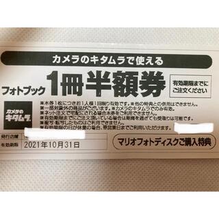 カメラのキタムラ フォトブック1冊半額券