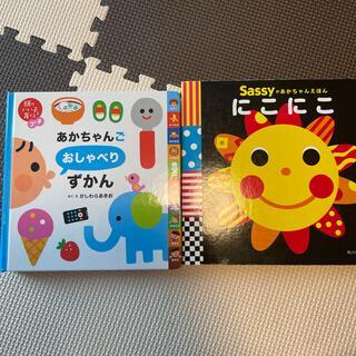 幼児用 絵本 2冊セット