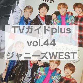 ジャニーズウエスト(ジャニーズWEST)のTVガイドplus vol.44 ジャニーズWEST(アート/エンタメ/ホビー)