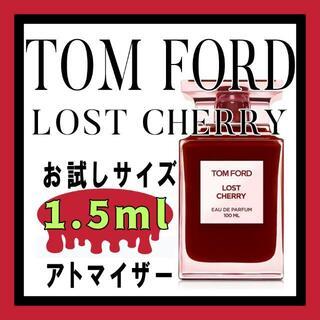 TOM FORD - 定番しか勝たん♡1.5ml×1♡TOMFORD♡ロストチェリー♡トムフォード♡